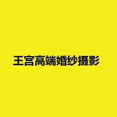 王宫高端婚纱摄影·工厂店(济南总店)