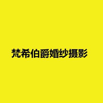 梵希伯爵婚纱摄影(南昌总店)
