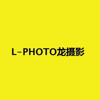 L-PHOTO龙摄影(浦东店)
