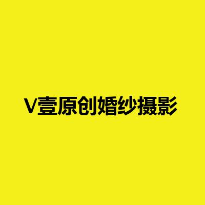 V壹原创婚纱摄影