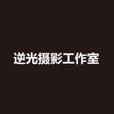 逆光摄影工作室(徐汇店)