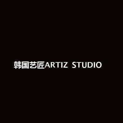 韩国艺匠ARTIZ STUDIO(江苏路店)