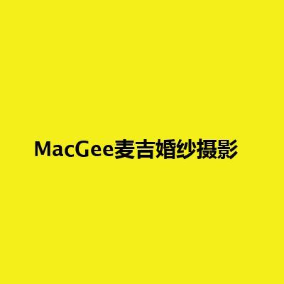 MacGee麦吉婚纱摄影·美学馆