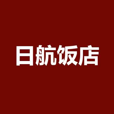 日航饭店·宴会厅(上海)