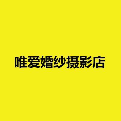 唯爱婚纱摄影店(上海)