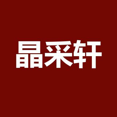 晶采轩·宴会厅(锦江商悦青年会宾馆店)