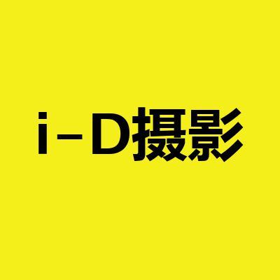 i-D摄影(杨浦店)
