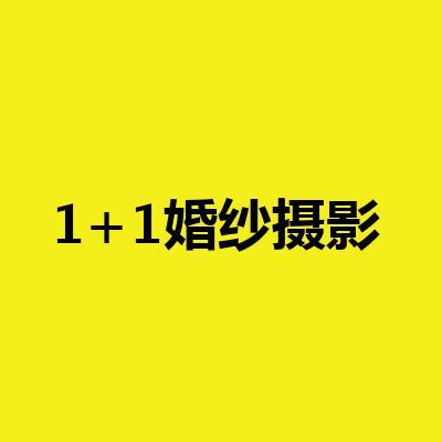 1+1婚纱摄影(旗舰店)