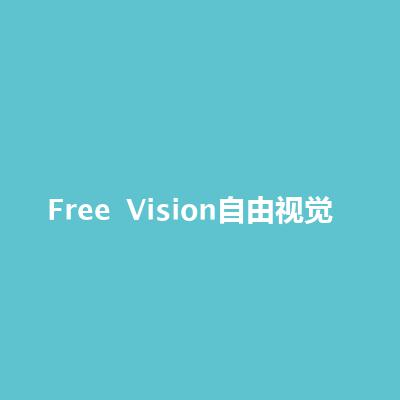 Free Vision自由视觉