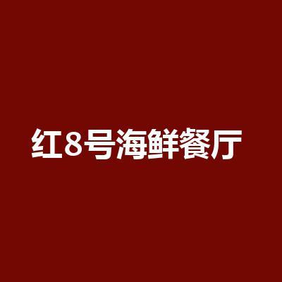 红8号海鲜餐厅·宴会厅(海棠湾店)