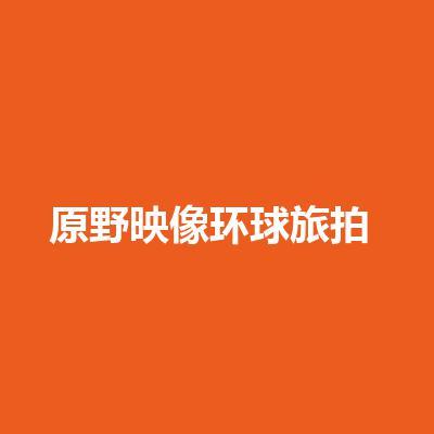 原野映像环球旅拍(年度优选店)