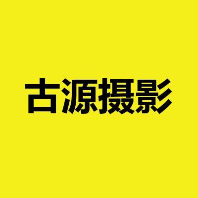 古源摄影(大港步行街店)