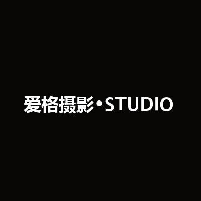 爱格摄影•STUDIO(金牌店)