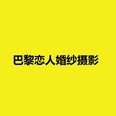 巴黎恋人婚纱摄影(滨江道店)