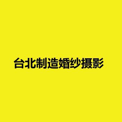台北制造婚纱摄影(全客照旗靓店)