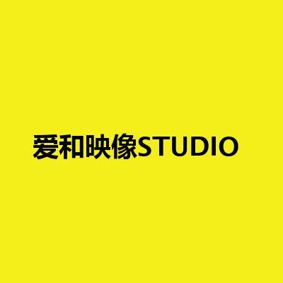 爱和映像STUDIO·婚纱摄影
