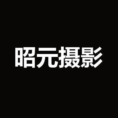 昭元摄影·钻石明星商家年度优选店