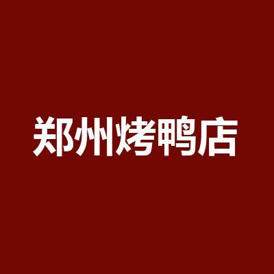 郑州烤鸭店·宴会厅(人民路店)