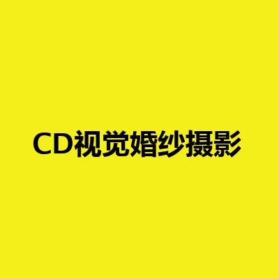CD视觉婚纱摄影(包头店)