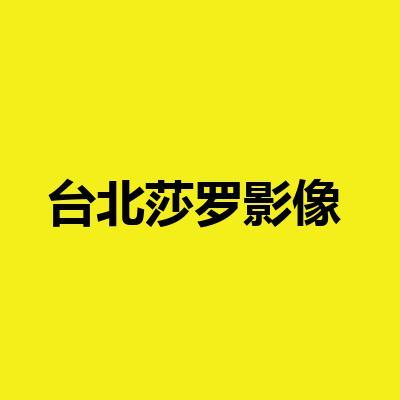 台北莎罗影像