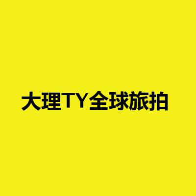 大理TY全球旅拍(隆阳店)