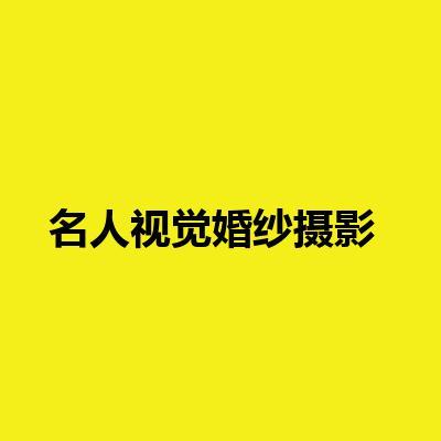 名人视觉婚纱摄影(永兴店)