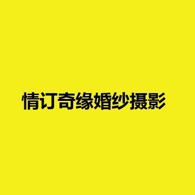 情订奇缘婚纱摄影(邯郸店)