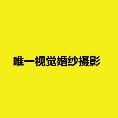 唯一视觉婚纱摄影(邯郸)