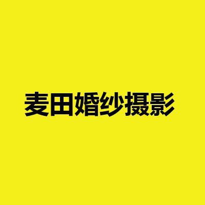 麦田婚纱摄影(邯郸)