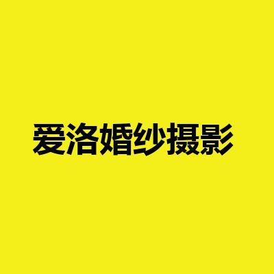 爱洛婚纱摄影(邯郸旗舰店)