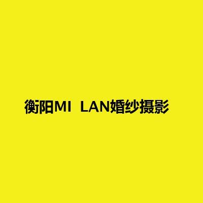 衡阳MI LAN婚纱摄影