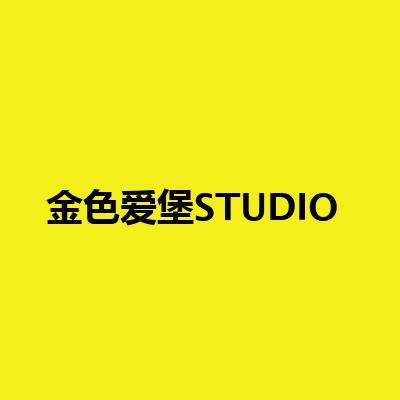 金色爱堡STUDIO(瑞金大厦店)