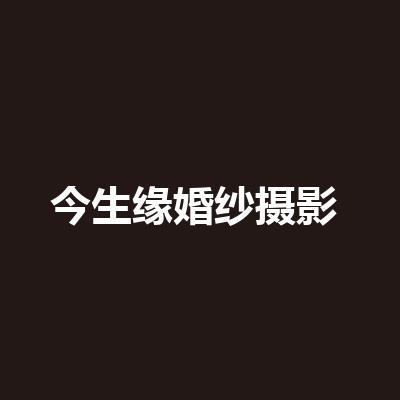 今生缘婚纱摄影(淮北)