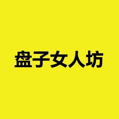盘子女人坊(吾悦店)