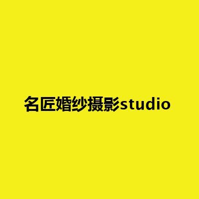 名匠婚纱摄影studio(汉中)