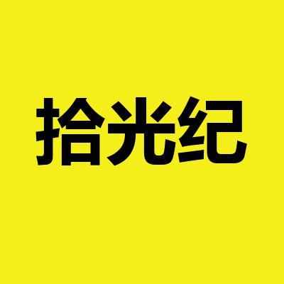 拾光纪·婚纱摄影定制馆