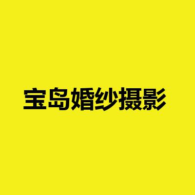 宝岛婚纱摄影(荆门)