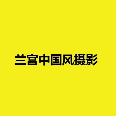 兰宫中国风摄影(总店)