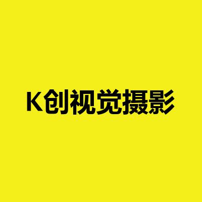 K创视觉摄影