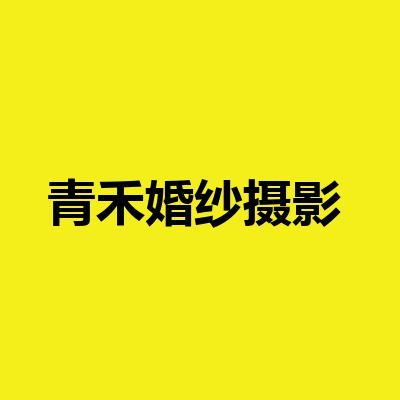 青禾婚纱摄影(连云港)
