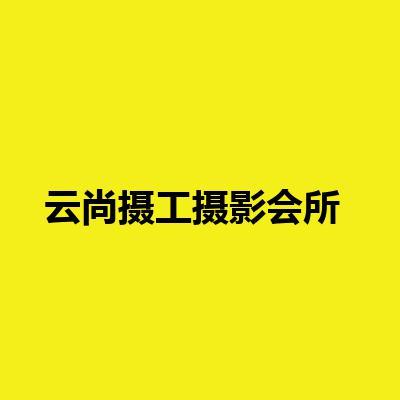 云尚摄工摄影会所