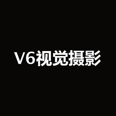 V6视觉摄影