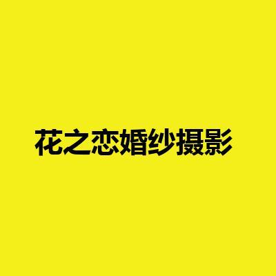 花之恋婚纱摄影(临汾)