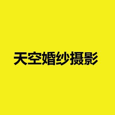 天空婚纱摄影(乐山总店)