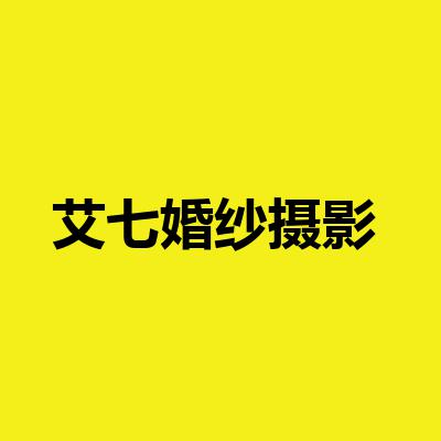 艾七婚纱摄影·旅拍婚纱照(宇拓路店)