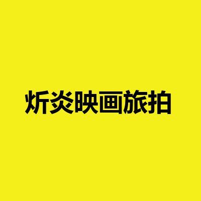 炘炎映画旅拍(年度精选店)