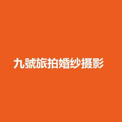 九號旅拍婚纱摄影(钻石店)