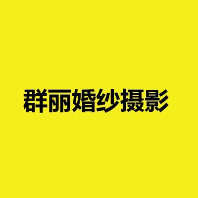 群丽婚纱摄影(绵阳店)