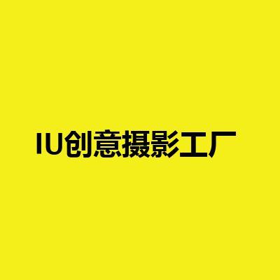 IU创意摄影工厂