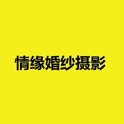 情缘婚纱摄影(牡丹江)